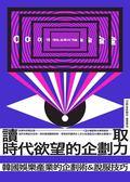(二手書)讀取時代欲望的企劃力:韓國娛樂產業的企劃術&說服技巧