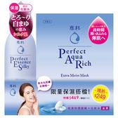 專科水嫩保養組_潤澤保濕 (面膜7入+化妝水)