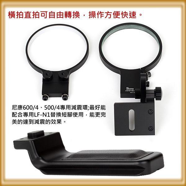 Nikon 600mm F4 VR 專用大砲減震環‧全套附件:短腳座‧36cm長板‧減震環‧24期0利率