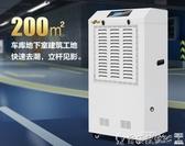 特賣除濕機濕美商用工業用除濕機地下室車間抽濕機倉庫除濕器大功率MS-8138BLX220V