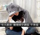 可愛龍貓造型披肩 秋冬必備懶人毯/袖毯/冷氣毯/宅人披肩