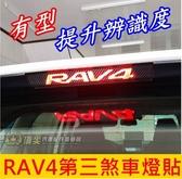 TOYOTA豐田【RAV4第三煞車燈貼】(4代、4.5代、5代Rav4均適用) 五代 造型貼 車頂卡夢貼