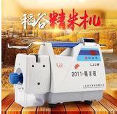 精米機稻谷去脫殼磨米糙米碾白機水稻出米率品質檢驗打米機打谷機MKS  220v 瑪麗蘇精品鞋包