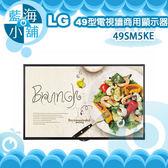 LG 樂金 49SM5KE 49吋SM5KE系列大型商用顯示器 大型顯示器 戶外電子看板 商用顯示器 電視牆