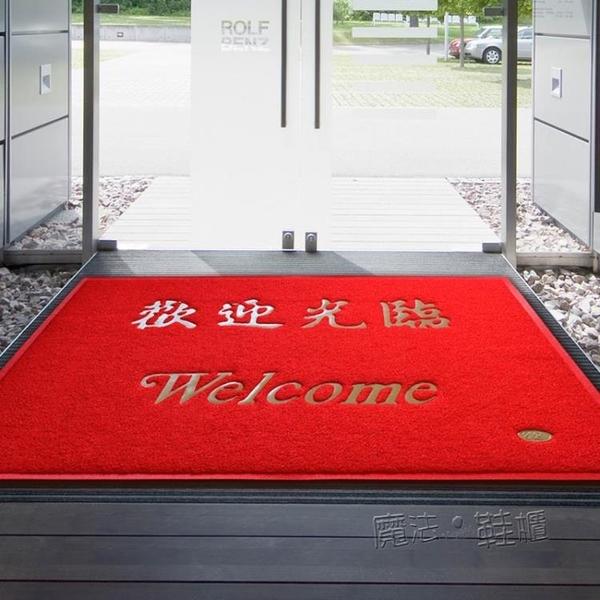 歡迎光臨門墊出入平安門口地墊門外腳墊迎賓地毯門墊定制logo進門 ATF 魔法鞋櫃