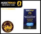 【小麥老師樂器館】管樂 清潔布 擦琴布【T114】 銅管木管我都管  擦拭布 Music Nomad MN730