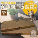 長形款耐抓貓抓板 CP值破表 MIT台灣...