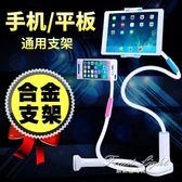 iPad支架懶人手機支架iPad床頭架air2平板夾子多功能直播神器 果果輕時尚