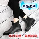 【5286】氣質時尚百搭低筒鬆緊馬汀防水雨靴 雨鞋(無盒版)