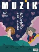 MUZIK古典樂刊 12月號/2019 第148期