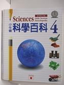 【書寶二手書T3/科學_DGL】小牛頓科學百科4