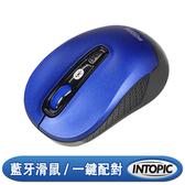 [富廉網] 【INTOPIC】藍牙無線光學滑鼠 MSW-BT730 寶藍/白