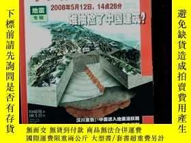 二手書博民逛書店罕見中國國家地理2008年6月總第572期地震專輯Y239696