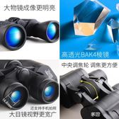 雙筒望遠鏡高倍高清夜視特種兵非人體透視兒童演唱會軍專用望眼鏡 享購