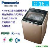 【佳麗寶】-留言享加碼折扣(Panasonic國際牌)Nanoe X雙科技變頻洗衣機-16kg【NA-V178EB-PN】