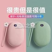 暖手寶寶隨身充電式兩用可愛迷你學生防爆保暖自發熱USB暖手神器