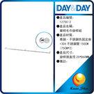 day&day日日家居生活精品 1275C-2  單桿毛巾掛桿組(1000系列)