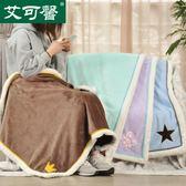 珊瑚絨小毛毯被子加厚空調毯法蘭絨毯子冬季辦公室午睡蓋毯單人薄WY【快速出貨八折一天】