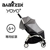 【愛吾兒】BABYZEN YOYO+ 第三代嬰兒手推車-6+專用蚊罩