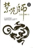 (二手書)禁咒師(2)