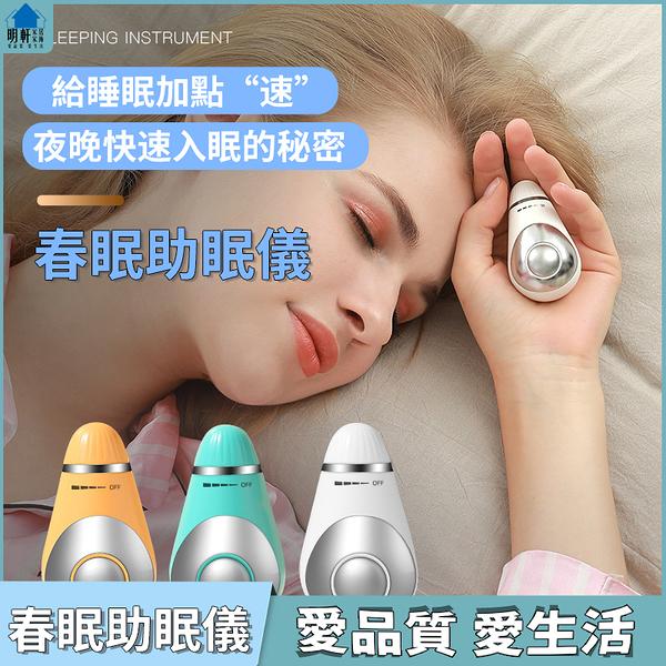 USB充電便攜春眠助眠儀低頻脈衝手握式睡眠儀頭部按摩器深度改善失眠助眠神器男女家用臥室禮品
