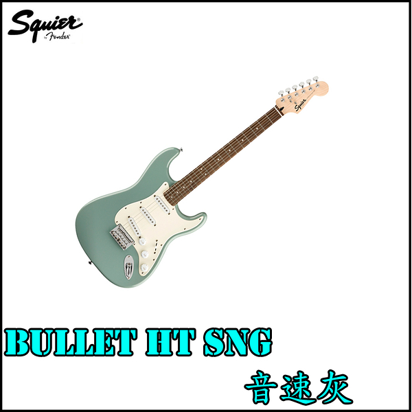 【非凡樂器】Squier Bullet HT 電吉他原廠公司貨/全配件/音速灰