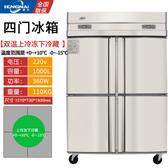 恒奈四門冰箱商用4四開門保鮮櫃冷藏冷凍雙溫大容量廚房6六門冰櫃 萬客居
