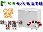 台製瑞興超低溫上掀冰櫃/6尺/485L/冷凍櫃/醫療冰櫃/白色冰櫃/低溫冰櫃/-60℃/臥式冰櫃/大金餐飲