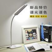 簡約Led臺燈護眼書桌大學生 臥室床頭看書學習護眼兒童閱讀小臺燈