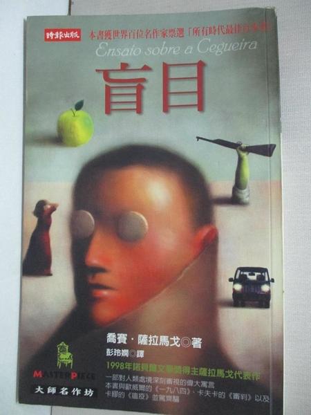 【書寶二手書T1/翻譯小說_LAX】盲目_彭玲嫻, 喬塞.薩拉