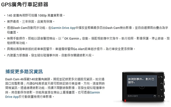 附16GB 【福笙】GARMIN DASH CAM 46 140度超廣角 GPS行車記錄器 Wi-Fi傳輸 測速照相提醒 語音聲控