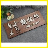 高檔木質男女廁所標識牌洗手間指示牌創意衛生間標示牌