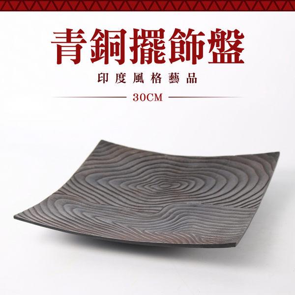 17348-30 擺飾盤(仿木紋-30公分)