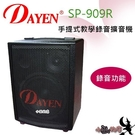 (SP-909R)Dayen手提式錄音教學擴大機.DC座可外接充電池,.老師教學.會議.賣場營業用
