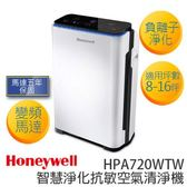 美國 Honeywell HPA720WTW 智慧淨化 抗敏 空氣清淨機 HPA-720WTW