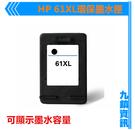 九鎮資訊 HP61XL/HP61/61 ...