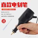 小型電磨機工朋DIY電動刻字筆鑿字筆電刻筆記號筆金屬刻字機微型雕刻機雙開 麥吉良品