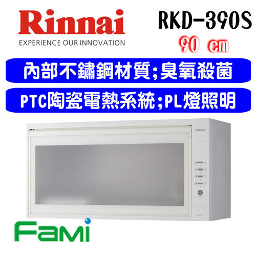 【fami】林內烘碗機 懸掛式烘碗機 RKD-390S (90CM) 內部不鏽鋼材質 PTC陶瓷電熱系統 雙色LED 臭氧殺菌