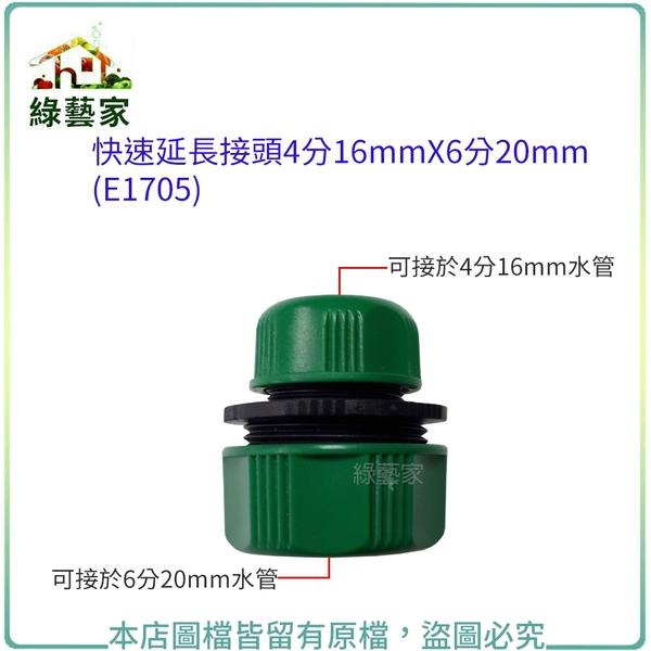 【綠藝家】快速延長接頭4分16mmX6分20mm(E1705)
