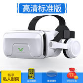 VR 千幻魔鏡6代vr眼鏡手機專用3d立體蘋果oppo智慧4d虛擬現實rv眼睛 igo 阿薩布魯