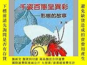二手書博民逛書店罕見千姿百態呈異彩Y188953 董海 凡異出版社 ISBN:9