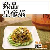 【臻品周氏泡菜】黃金涼拌小菜系列—臻品皇帝菜2入組 含運價500元