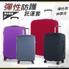 《熊熊先生》高彈性素面托運套 行李箱防塵套 拉鍊箱套 M號旅行箱保護套託運套 時尚簡約