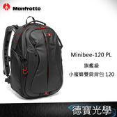 ▶雙11折300 Manfrotto Minibee-120 PL Backpack 旗艦級小蜜蜂雙肩背包 正成總代理公司貨 相機包 送抽獎券
