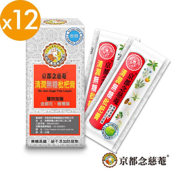 清潤無糖枇杷膏12盒【京都念慈菴 】