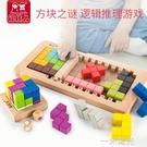 兒童益智力玩具開發積木3到6歲4女5男孩7動腦8俄羅斯方塊之謎拼圖  一米陽光