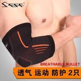 運動護肘 男女籃球羽毛球網球健身保暖關節扭傷護臂透氣薄夏