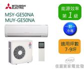 【佳麗寶】-留言再享折扣(三菱)MITSUBISHI 7-9坪《變頻單冷》分離式一對一冷氣-MSY-GE50NA/MUY-GE50NA