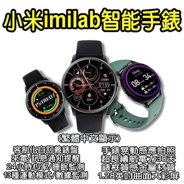 現貨 小米imilab智能手錶 繁體中文 小米手錶 創米手錶 智能手錶 睡眠