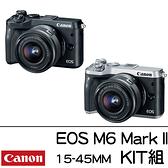 Canon EOS M6 II + 15-45 KIT 台灣佳能公司貨 11/30前登入送1600郵政禮券+原電乙顆 德寶光學